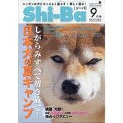 Shi-Ba (シーバ) 2021年 09月号 [雑誌]