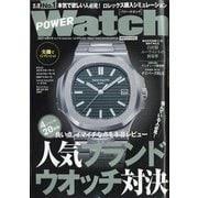 POWER Watch (パワーウォッチ) 2021年 09月号 [雑誌]