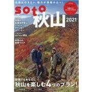 soto 秋山2021(双葉社スーパームック) [ムックその他]