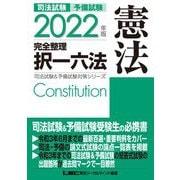司法試験&予備試験完全整理択一六法 憲法〈2022年版〉 第23版 (司法試験&予備試験対策シリーズ) [全集叢書]