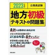 公務員試験地方初級テキスト&問題集〈2023年度版〉 [単行本]