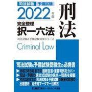 司法試験&予備試験完全整理択一六法 刑法〈2022年版〉 第23版 (司法試験&予備試験対策シリーズ) [全集叢書]