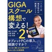 GIGAスクール構想で変える!1人1台端末時代の授業づくり〈2〉 [単行本]