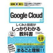 Google Cloudのしくみと技術がこれ1冊でしっかりわかる教科書(図解即戦力) [単行本]