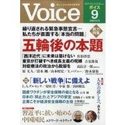 Voice (ボイス) 2021年 09月号 [雑誌]