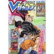 V (ブイ) ジャンプ 2021年 09月号 [雑誌]