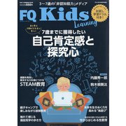 FQKids 2021年 08月号 [雑誌]