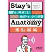Stay's Anatomy運動器編 [単行本]
