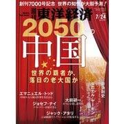 週刊 東洋経済 2021年 7/24号 [雑誌]