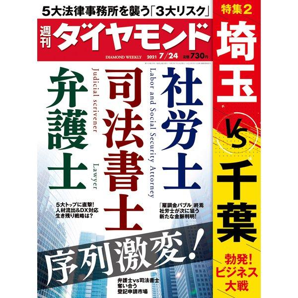 週刊 ダイヤモンド 2021年 7/24号 [雑誌]