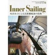 外洋ヨットによる長距離航海の技術(American Sailing Association公認日本語版テキスト―インナーセーリング〈4〉) [単行本]