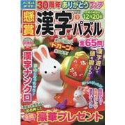 懸賞漢字パズル Vol.7(SUN MAGAZINE MOOK アタマ、ストレッチしよう!パズルメ) [ムックその他]