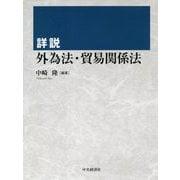 詳説 外為法・貿易関係法 [単行本]