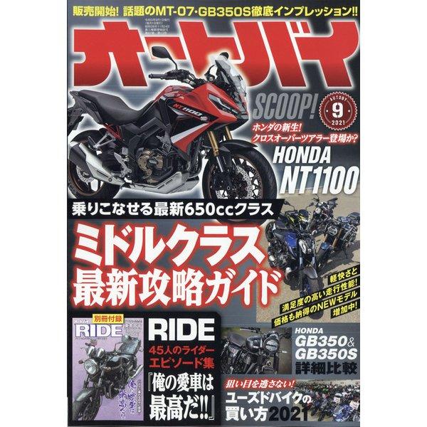 オートバイ 2021年 09月号 [雑誌]