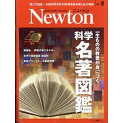 Newton (ニュートン) 2021年 09月号 [雑誌]