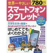 世界一やさしいスマートフォン&タブレット最新アンドロイド対応改訂2版(世界一やさしい) [ムックその他]