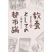 教養としての都市論―感性を刺激する33冊 [単行本]