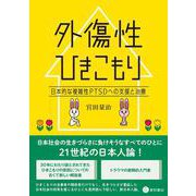 外傷性ひきこもり-日本的な複雑性PTSDへの支援と治療 [単行本]