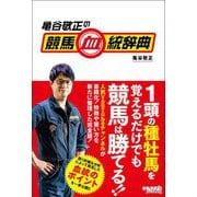 亀谷敬正の競馬血統辞典 [単行本]