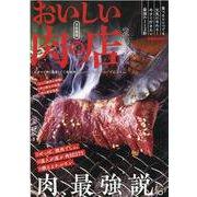 おいしい肉の店 2022 首都圏版(ぴあMOOK) [ムックその他]