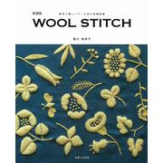 WOOL STITCH―素朴で優しいウール糸の刺繍図案 新装版 [単行本]