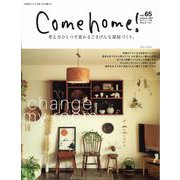 Come home! vol.65(私のカントリー別冊) [ムックその他]