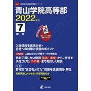青山学院高等部 2022年度 [全集叢書]