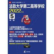 法政大学第2高等学校 2022年度 [全集叢書]