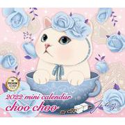 2022 ミニカレンダー 猫のchoo choo プレミアム [ムックその他]