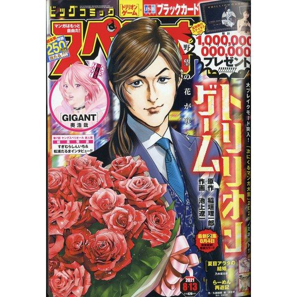 ビッグコミックスペリオール 2021年 8/13号 [雑誌]