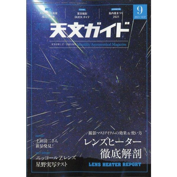 天文ガイド 2021年 09月号 [雑誌]