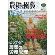 農耕と園藝 2021年 09月号 [雑誌]