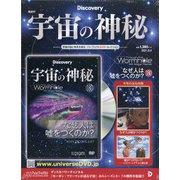 宇宙の神秘 2021年 8/4号 (180) [雑誌]