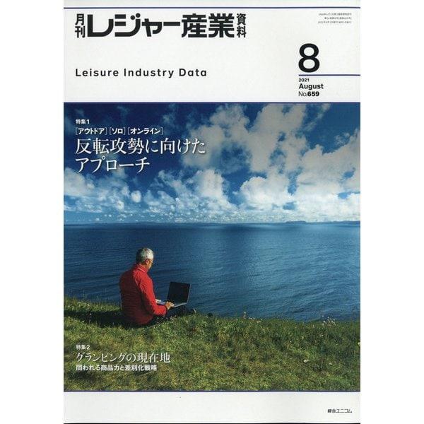 月刊 レジャー産業資料 2021年 08月号 [雑誌]