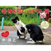 2022 幸せを招くハチワレ猫カレンダー [ムックその他]