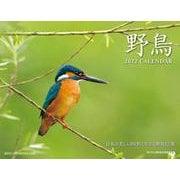2022 野鳥カレンダー [ムックその他]