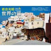 2022 岩合光昭 世界の猫カレンダー [ムックその他]
