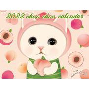 2022 猫のchoo chooカレンダー [ムックその他]