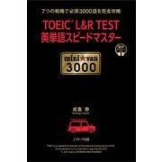 TOEIC L&R TEST英単語スピードマスター mini☆van3000 [単行本]