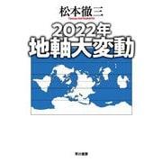 2022年地軸大変動 [単行本]