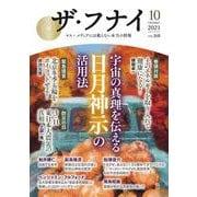 ザ・フナイ vol.168 [単行本]