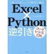 Excel×Python逆引きコードレシピ126 [単行本]