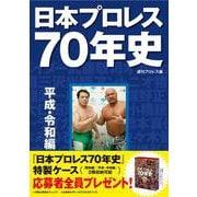 日本プロレス70年史 平成・令和編 [単行本]