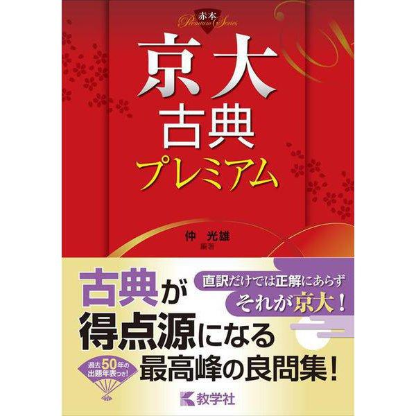 京大古典プレミアム [全集叢書]