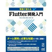 現場で使えるFlutter開発入門 [単行本]
