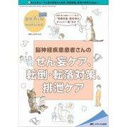 ブレインナーシング2021年5号<37巻5号> [単行本]
