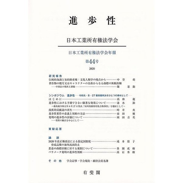 進歩性(日本工業所有権法学会年報〈第44号〉) [単行本]
