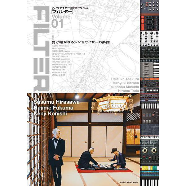 FILTER(フィルター) Volume.1-シンセサイザーと音楽の専門誌(シンコー・ミュージックMOOK) [ムックその他]