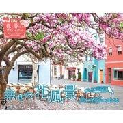 幸せの花風景 RomanticFlowersカレンダー [単行本]