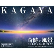 KAGAYA奇跡の風景CALENDAR 天空からの贈り物 [単行本]